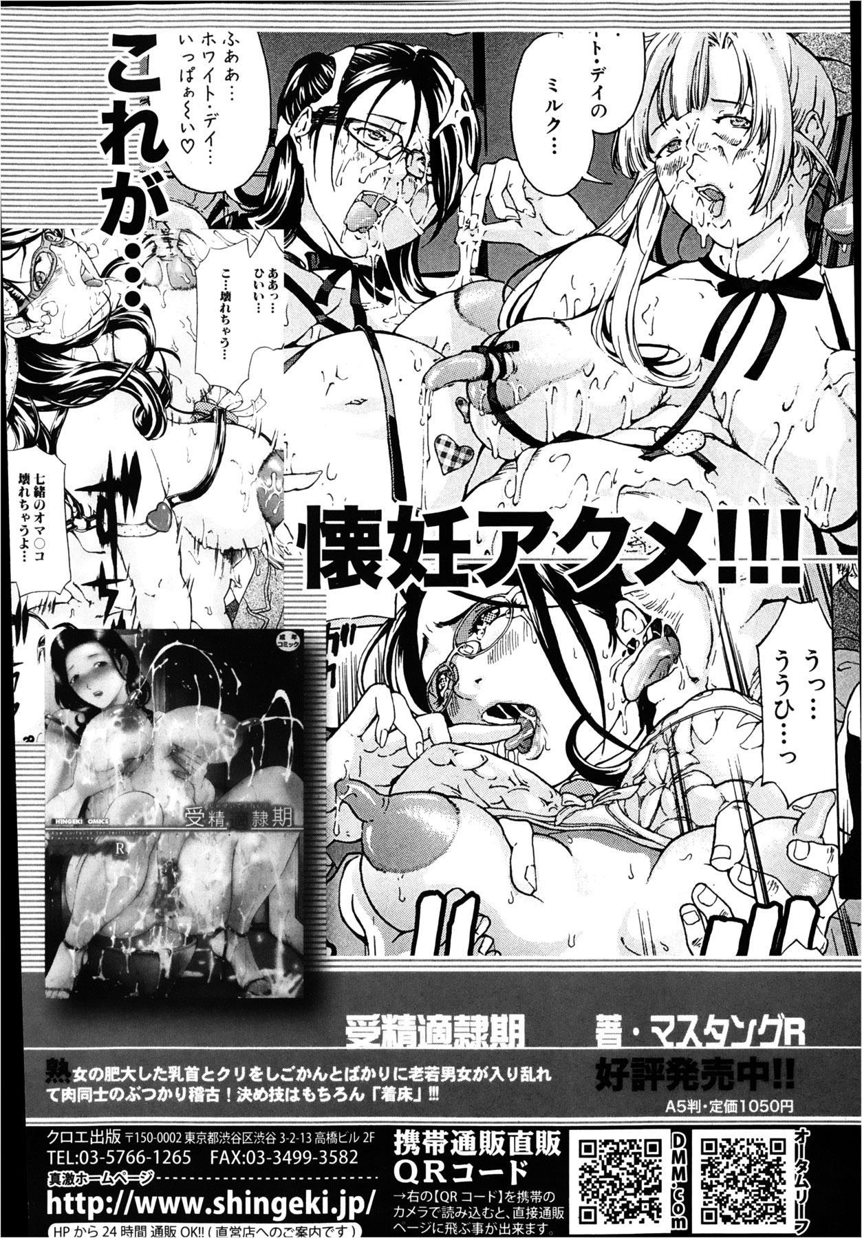 COMIC Shingeki 2013-02 247
