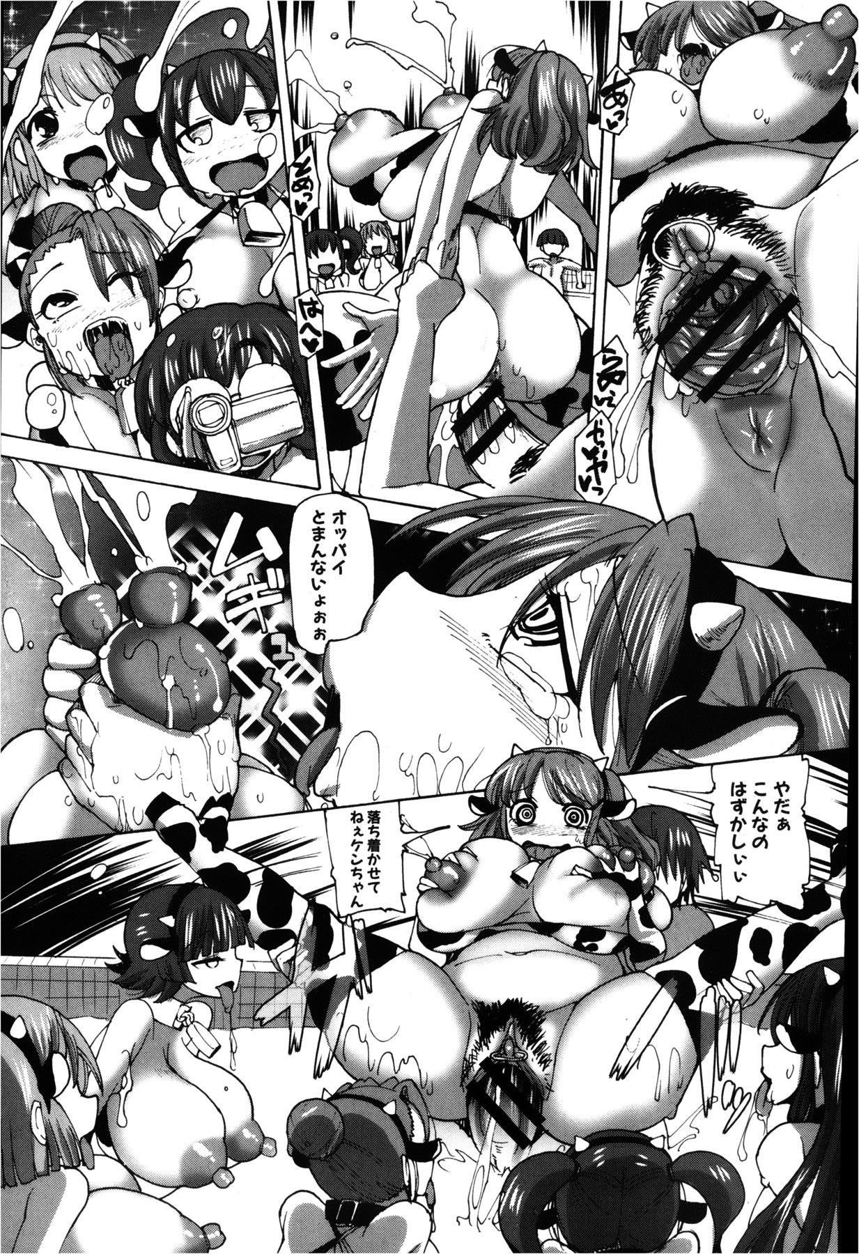 COMIC Shingeki 2013-02 276