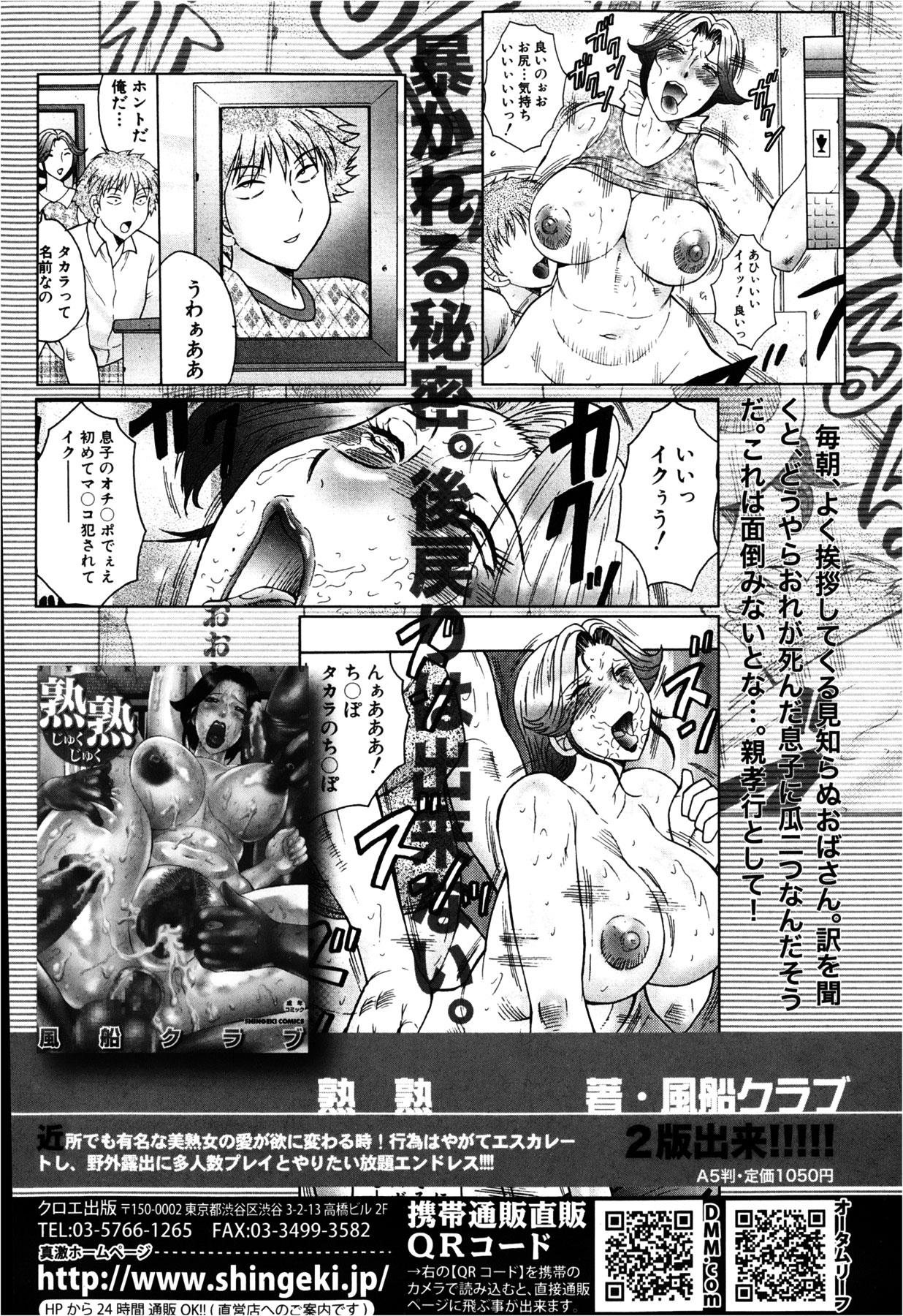 COMIC Shingeki 2013-02 303