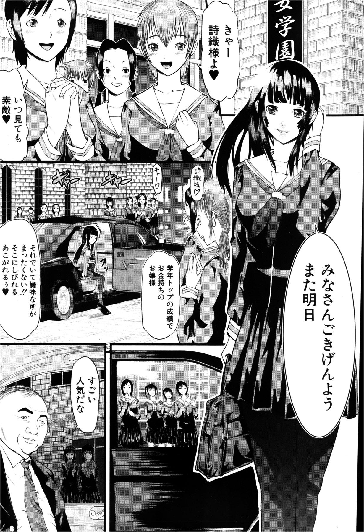 COMIC Shingeki 2013-02 304