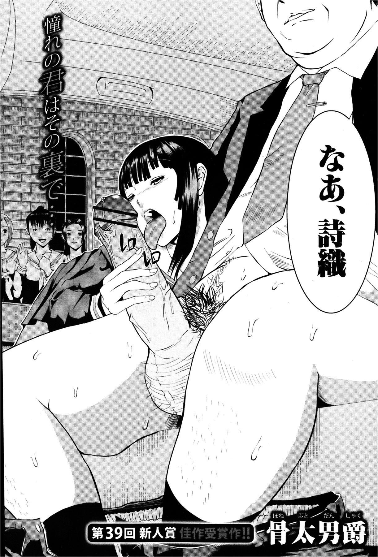 COMIC Shingeki 2013-02 305