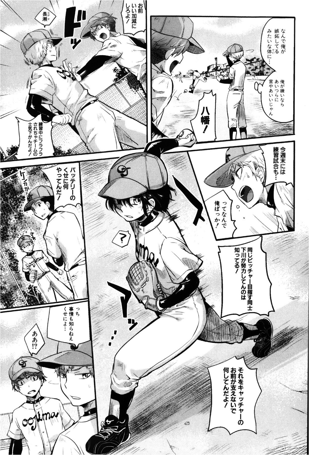 COMIC Shingeki 2013-02 30