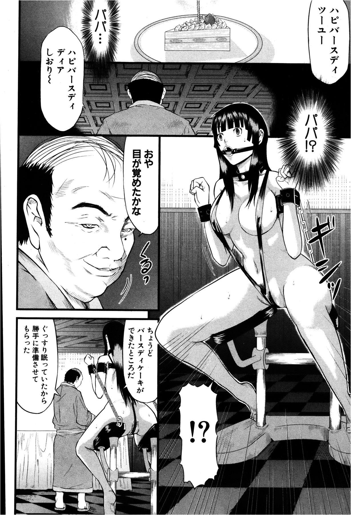COMIC Shingeki 2013-02 313