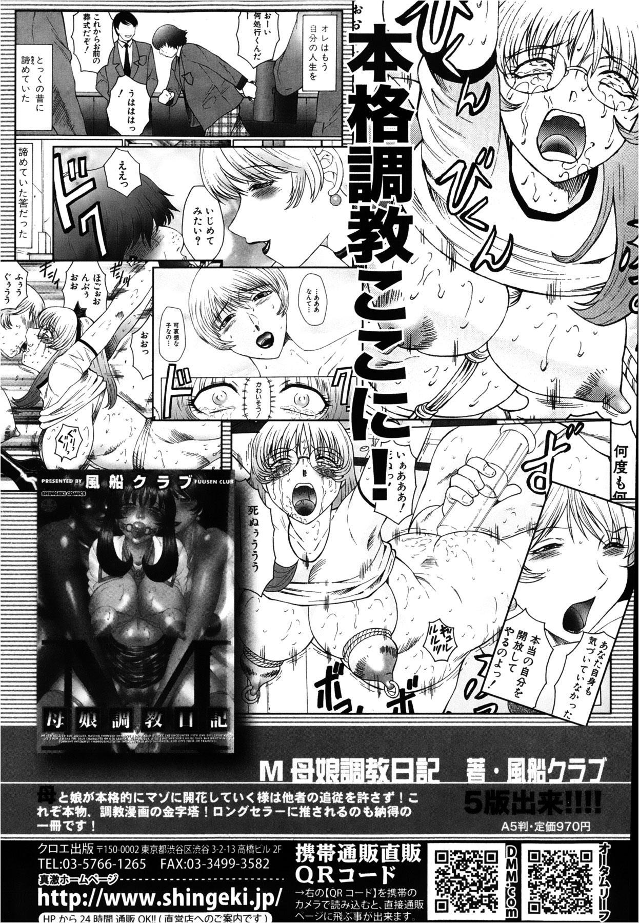 COMIC Shingeki 2013-02 334