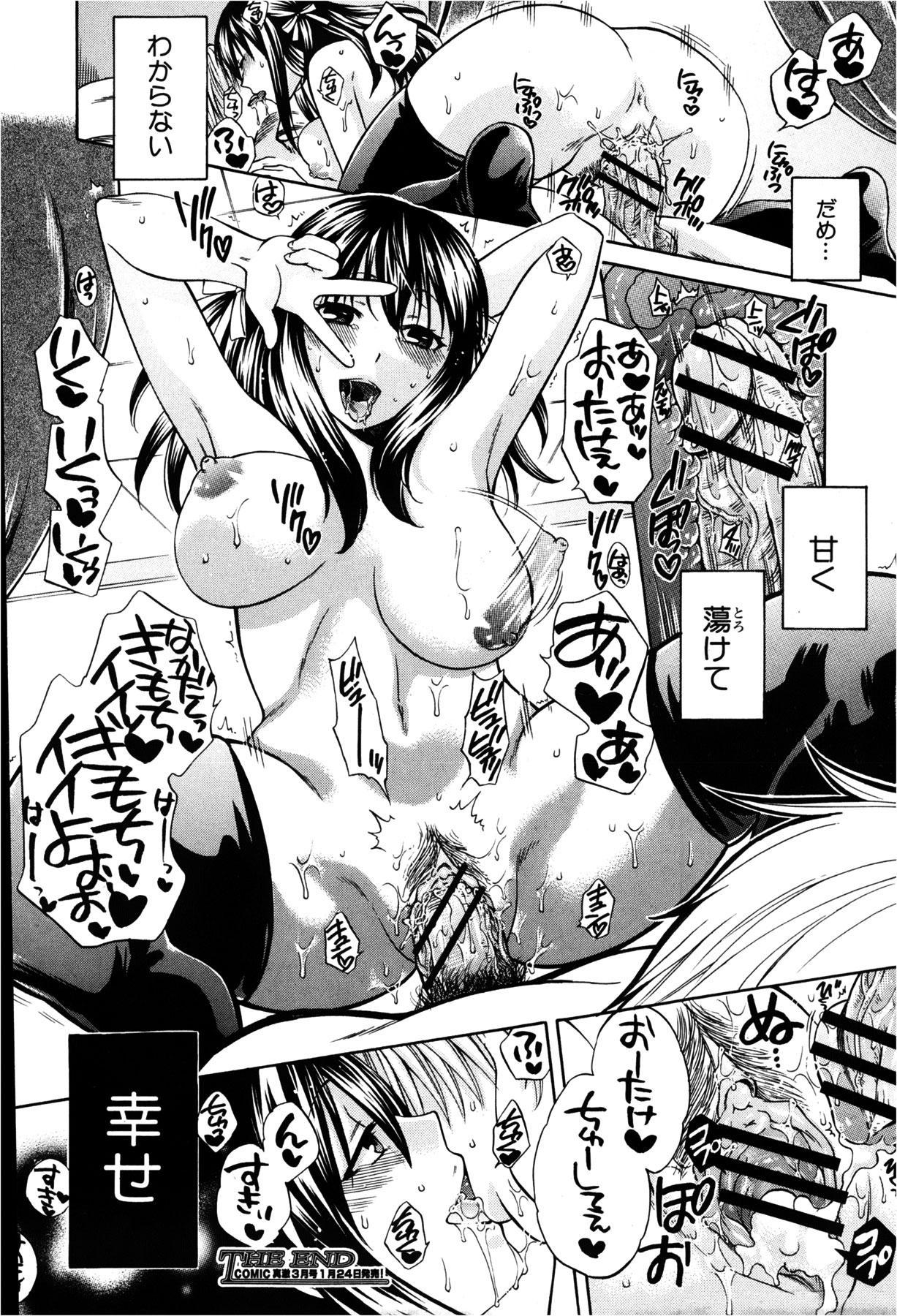 COMIC Shingeki 2013-02 339
