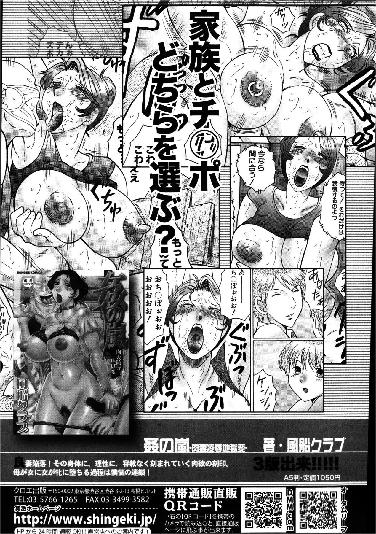 COMIC Shingeki 2013-02 342