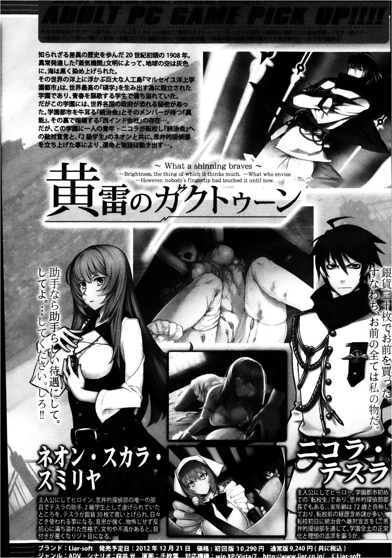 COMIC Shingeki 2013-02 343