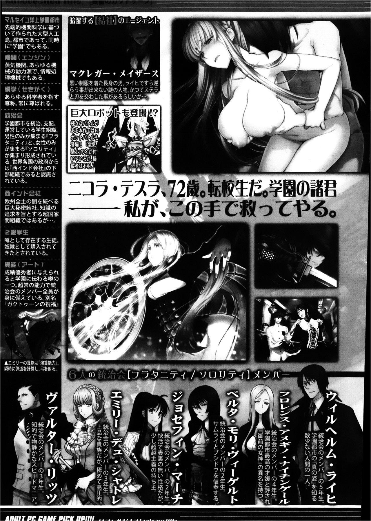 COMIC Shingeki 2013-02 344