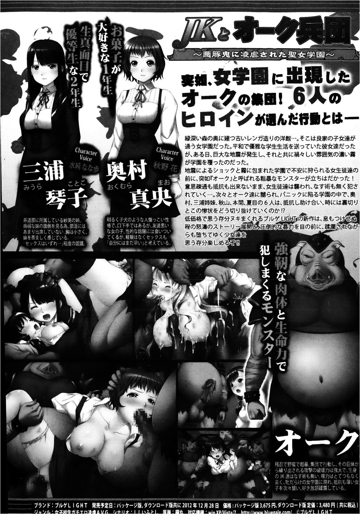 COMIC Shingeki 2013-02 349