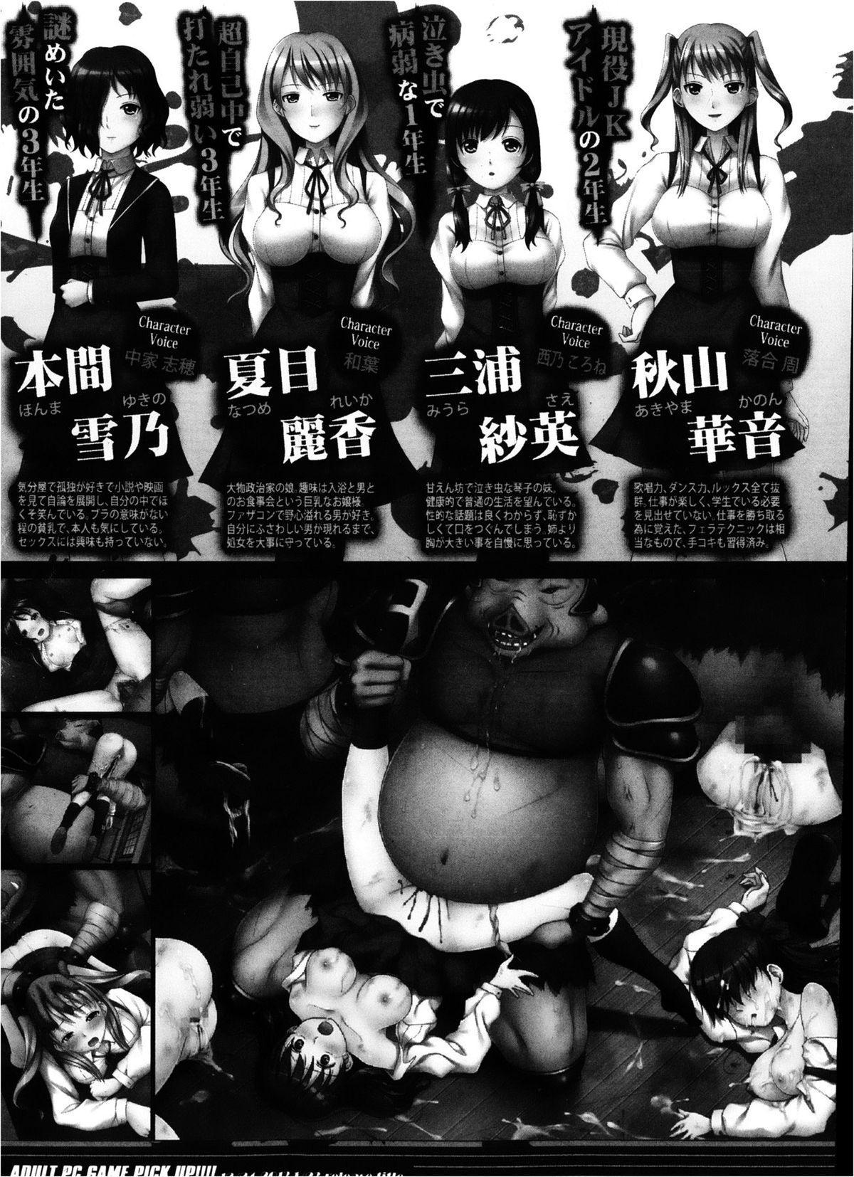 COMIC Shingeki 2013-02 350