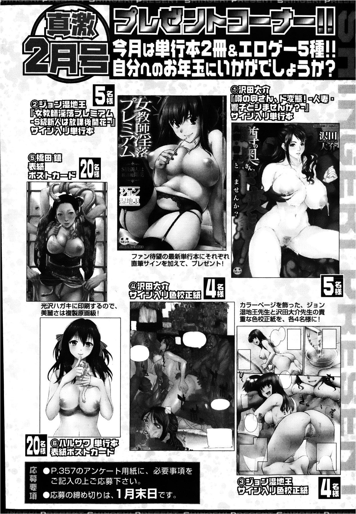 COMIC Shingeki 2013-02 353