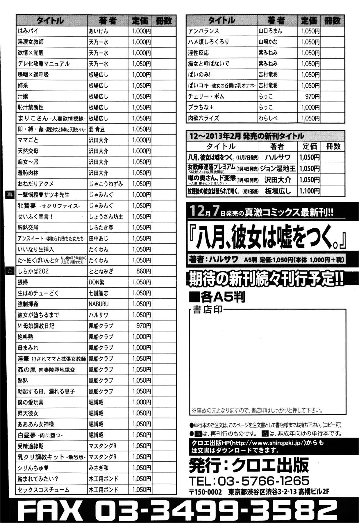 COMIC Shingeki 2013-02 355