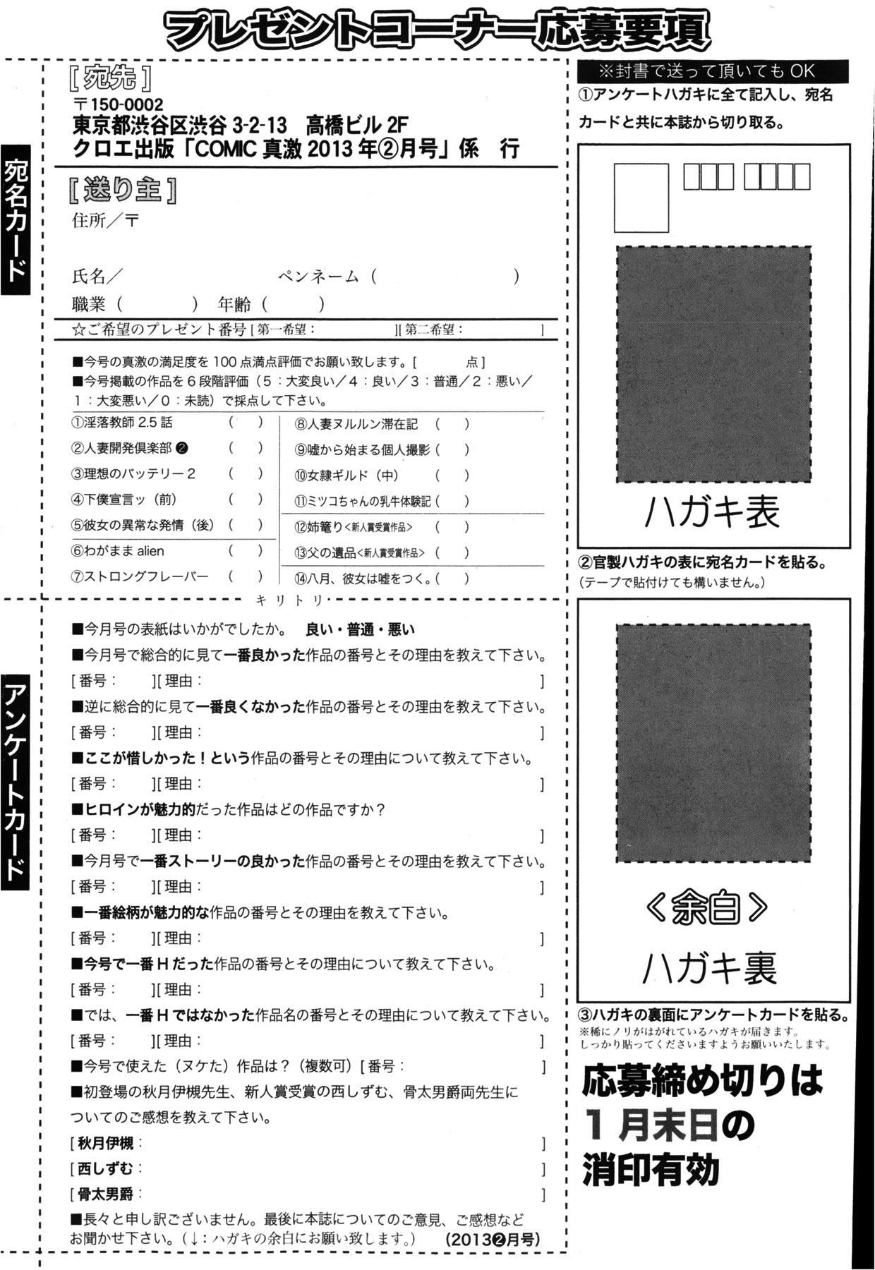 COMIC Shingeki 2013-02 356