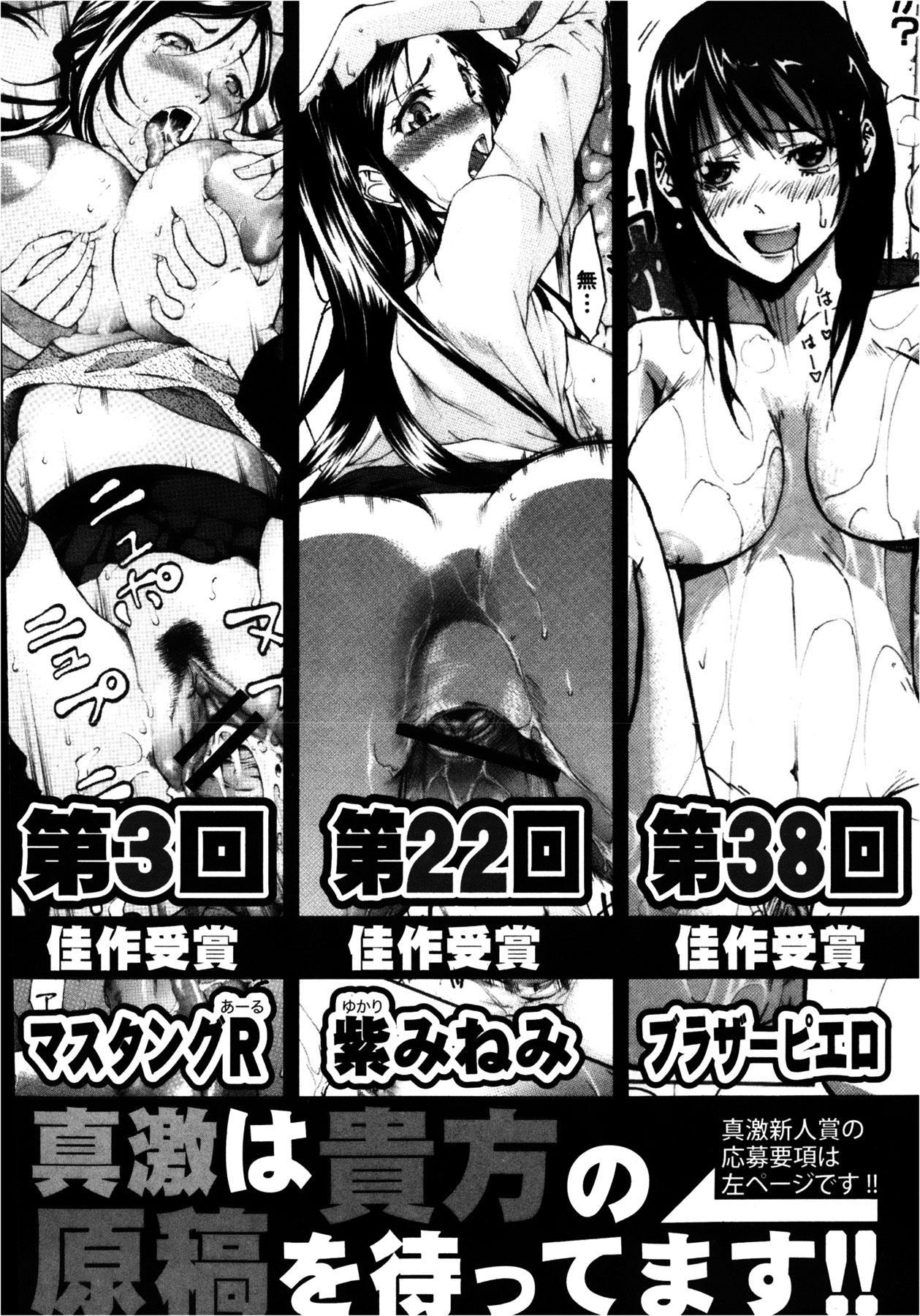 COMIC Shingeki 2013-02 357