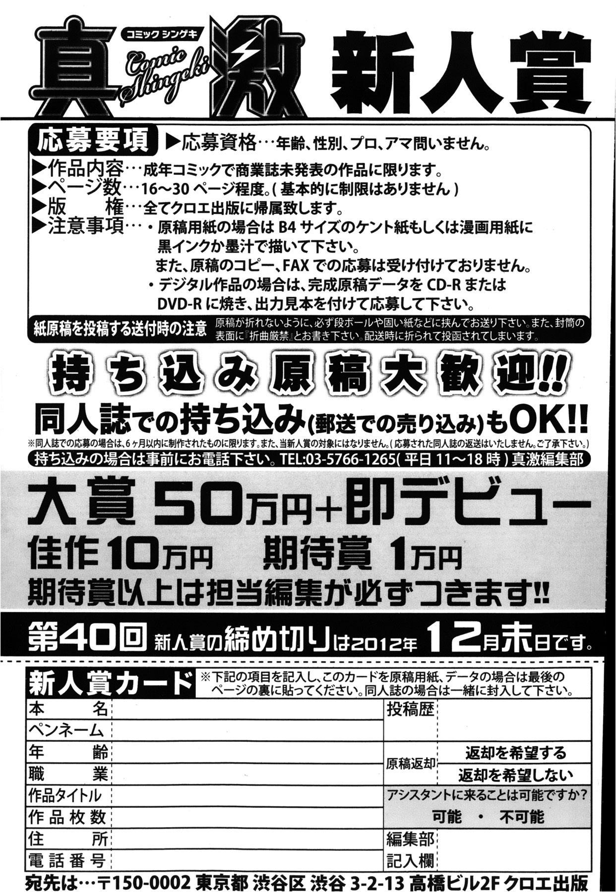 COMIC Shingeki 2013-02 358