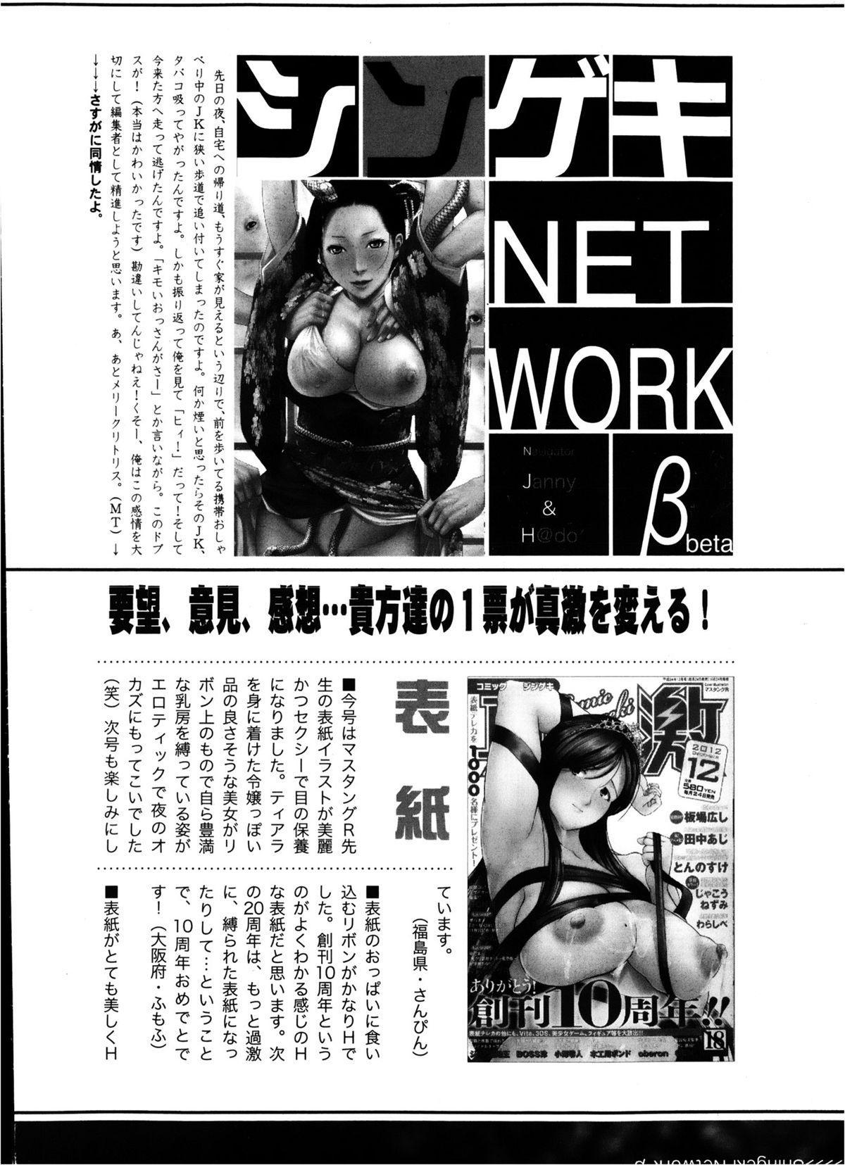 COMIC Shingeki 2013-02 359