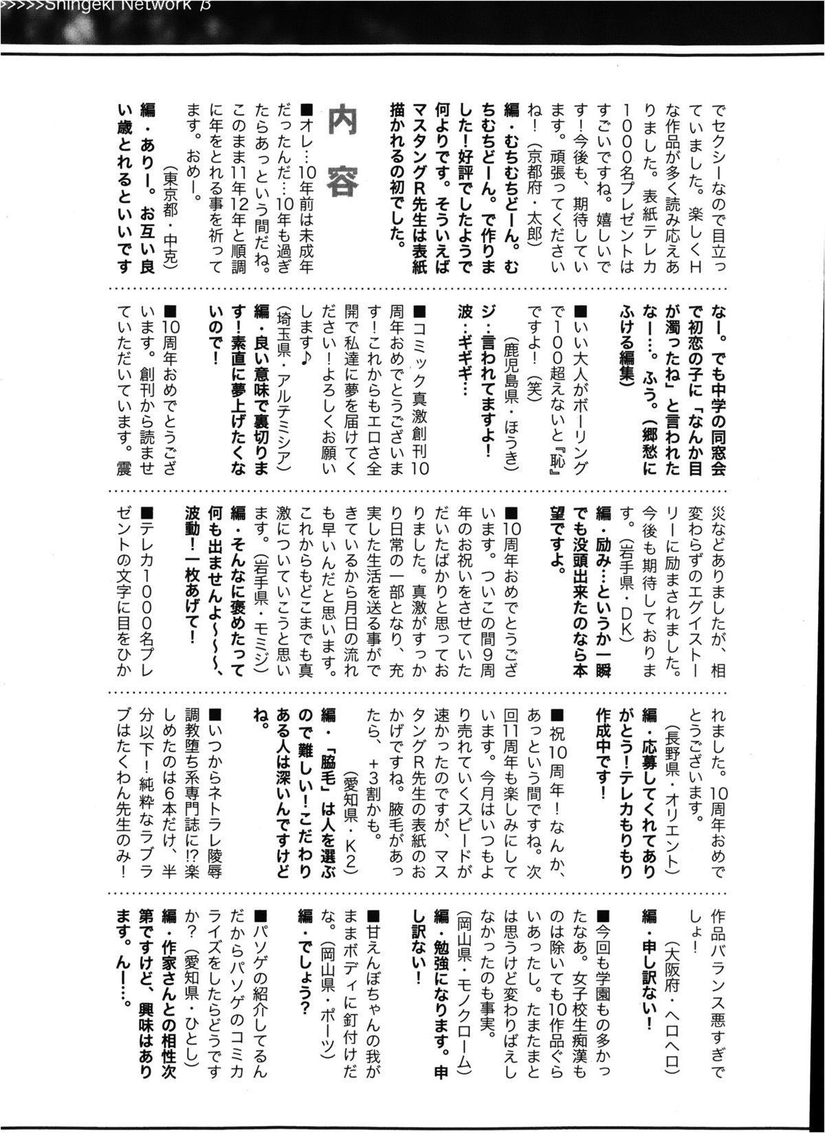 COMIC Shingeki 2013-02 360