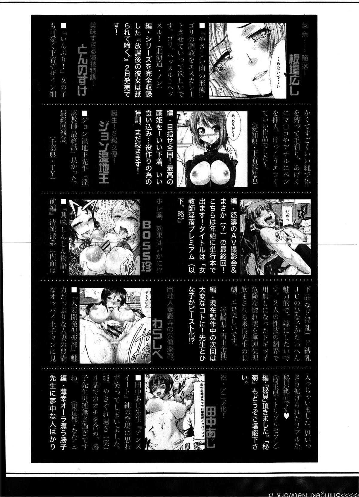 COMIC Shingeki 2013-02 361