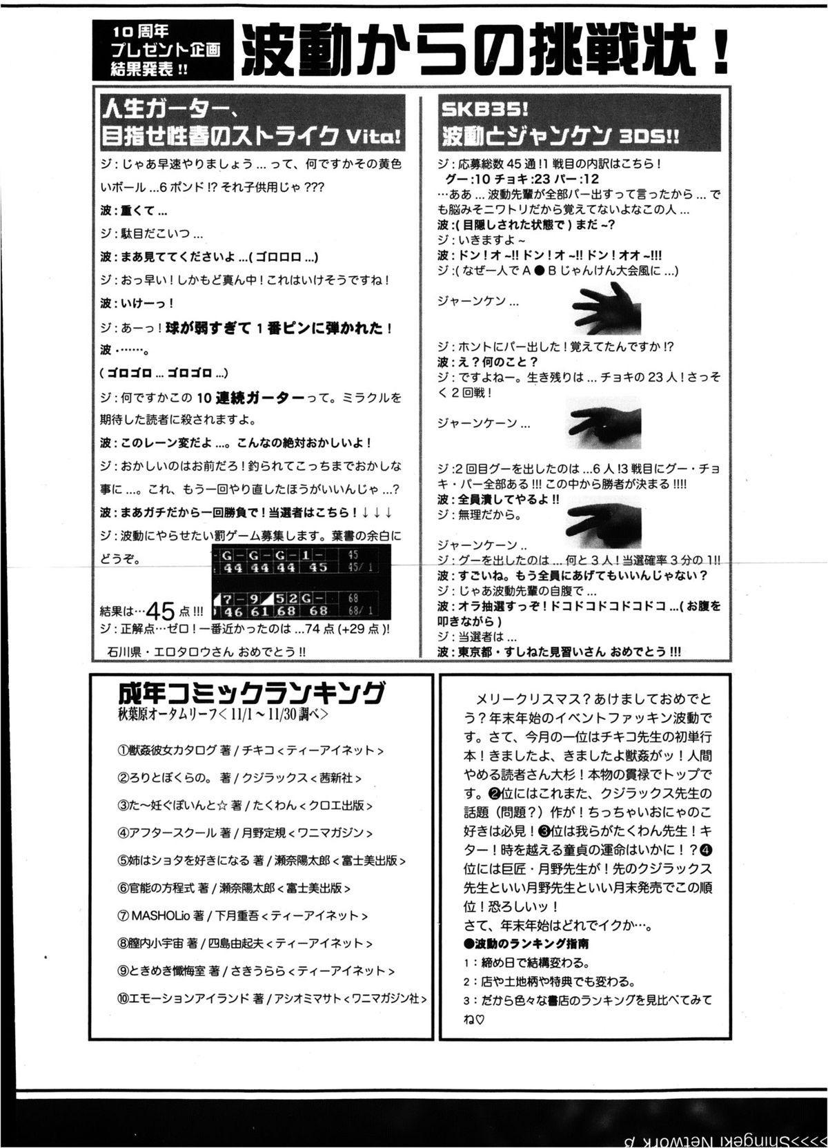 COMIC Shingeki 2013-02 363