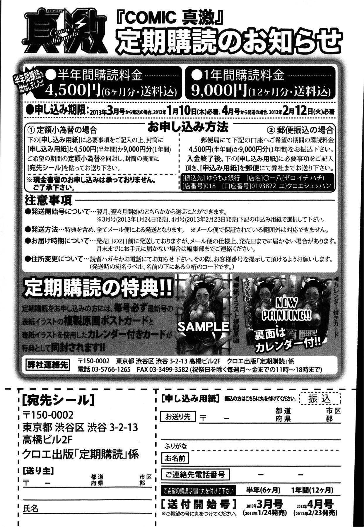 COMIC Shingeki 2013-02 366