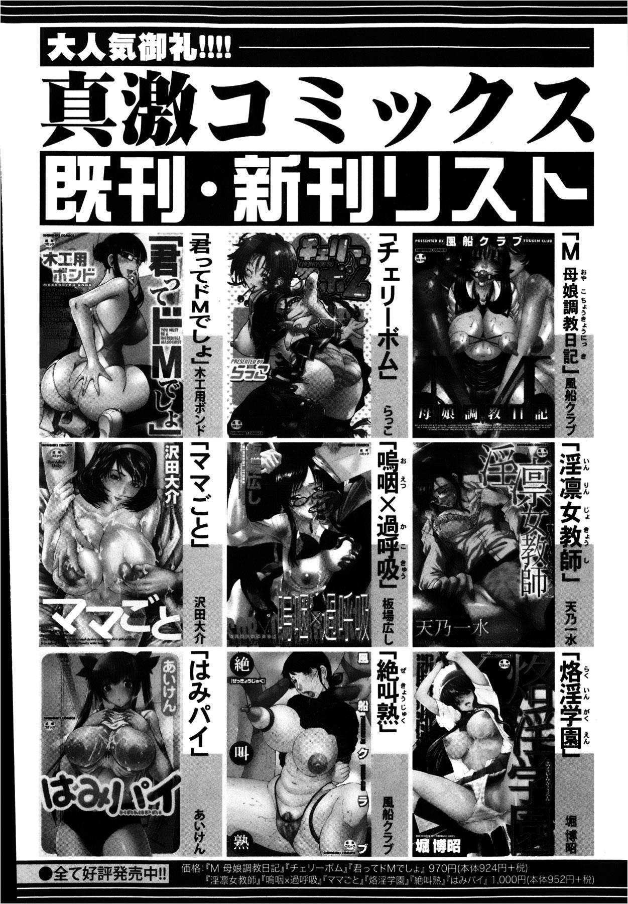 COMIC Shingeki 2013-02 367