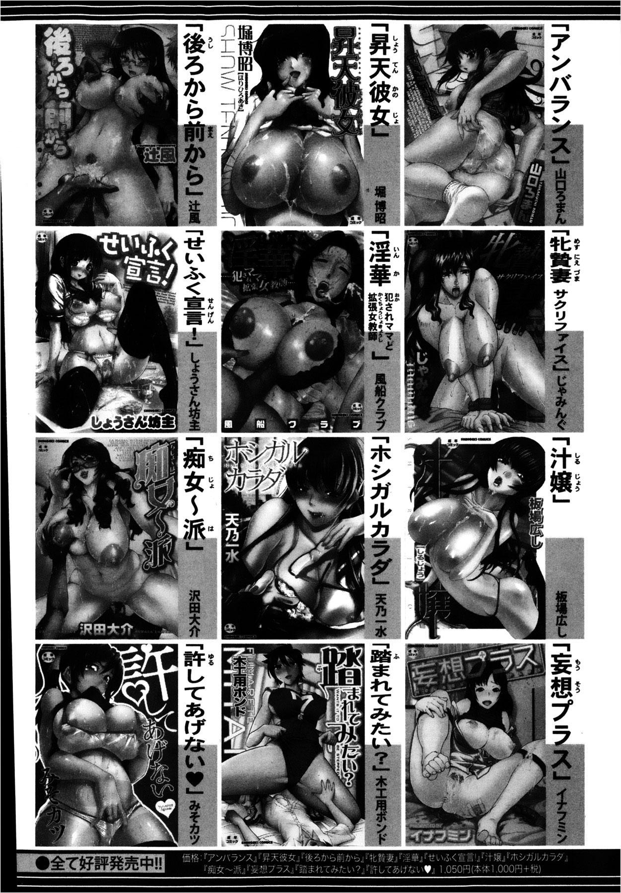 COMIC Shingeki 2013-02 369