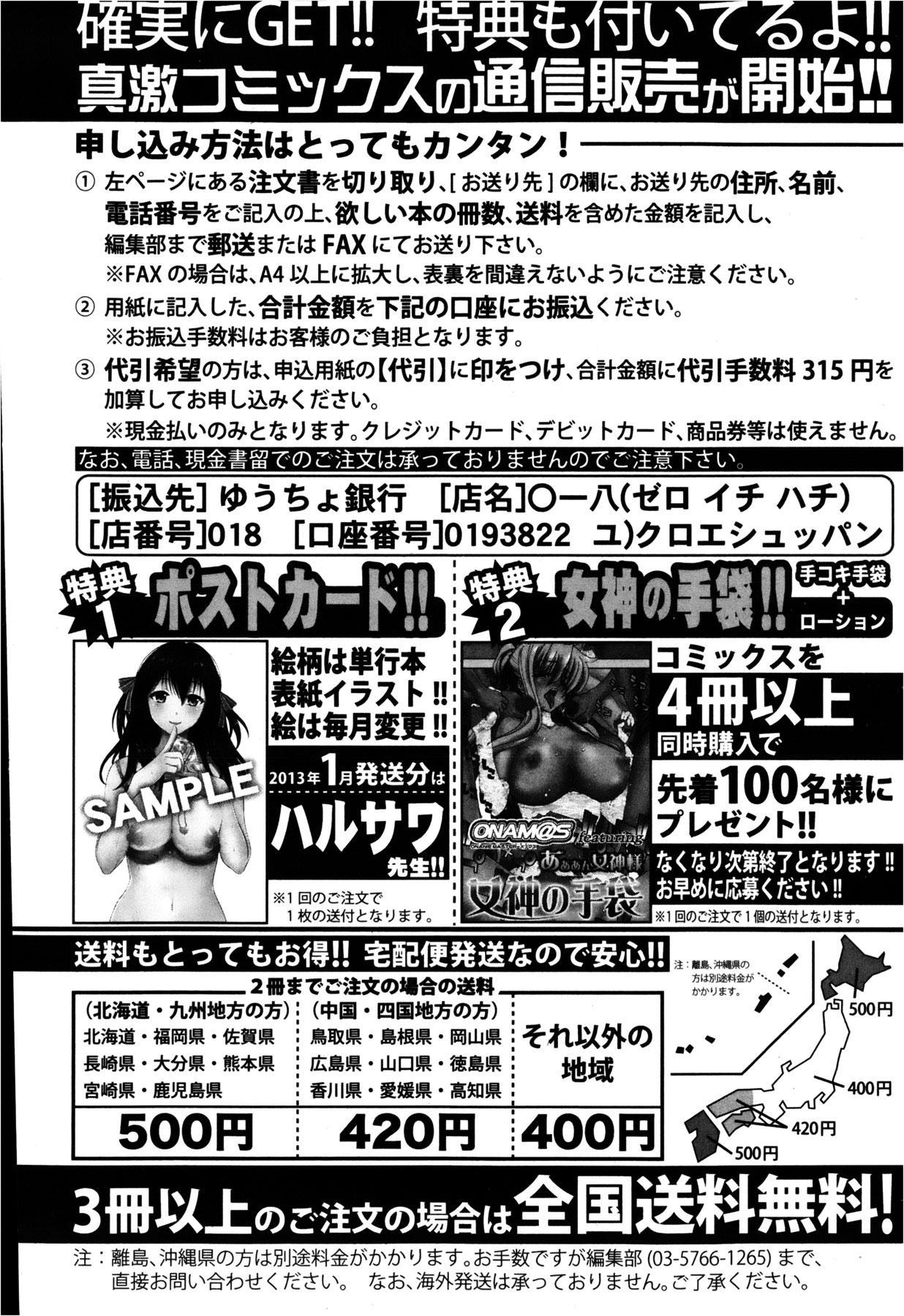 COMIC Shingeki 2013-02 373