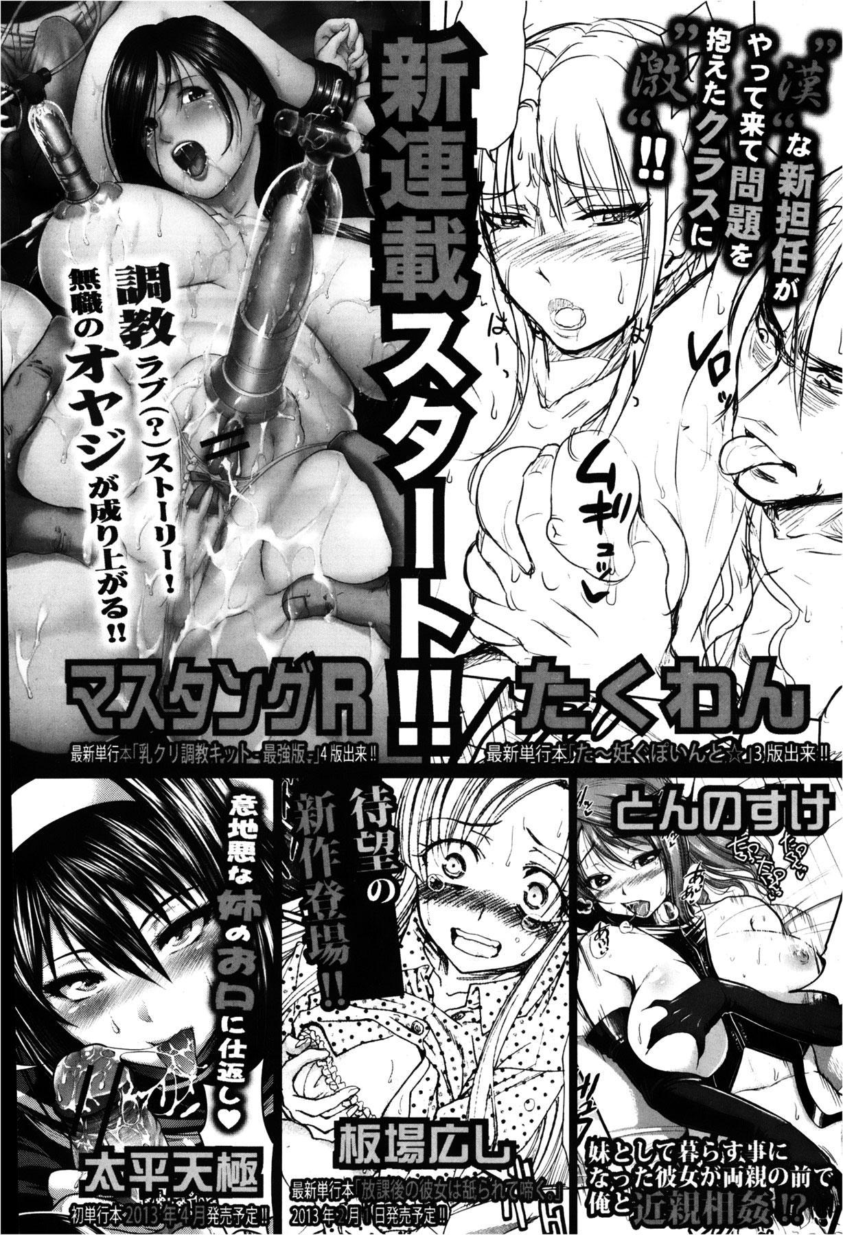 COMIC Shingeki 2013-02 375
