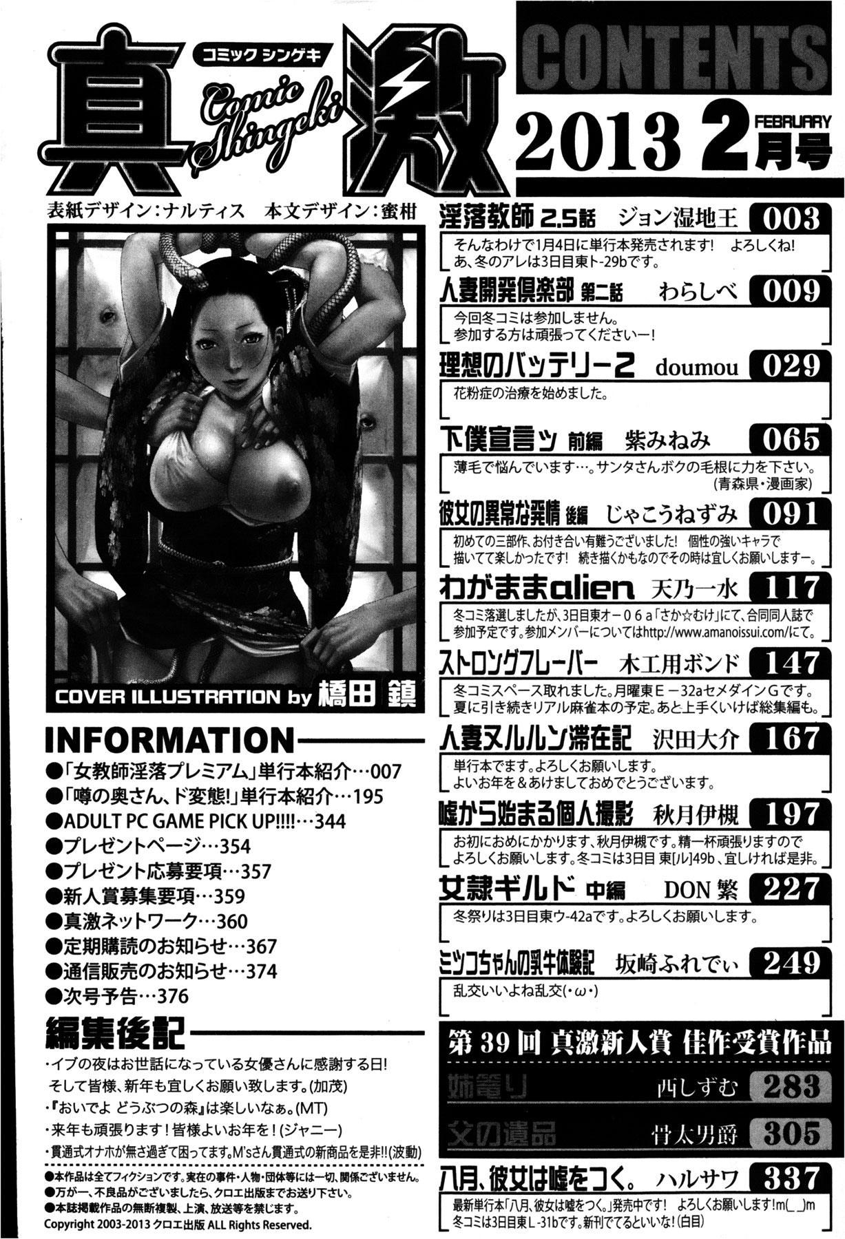 COMIC Shingeki 2013-02 377
