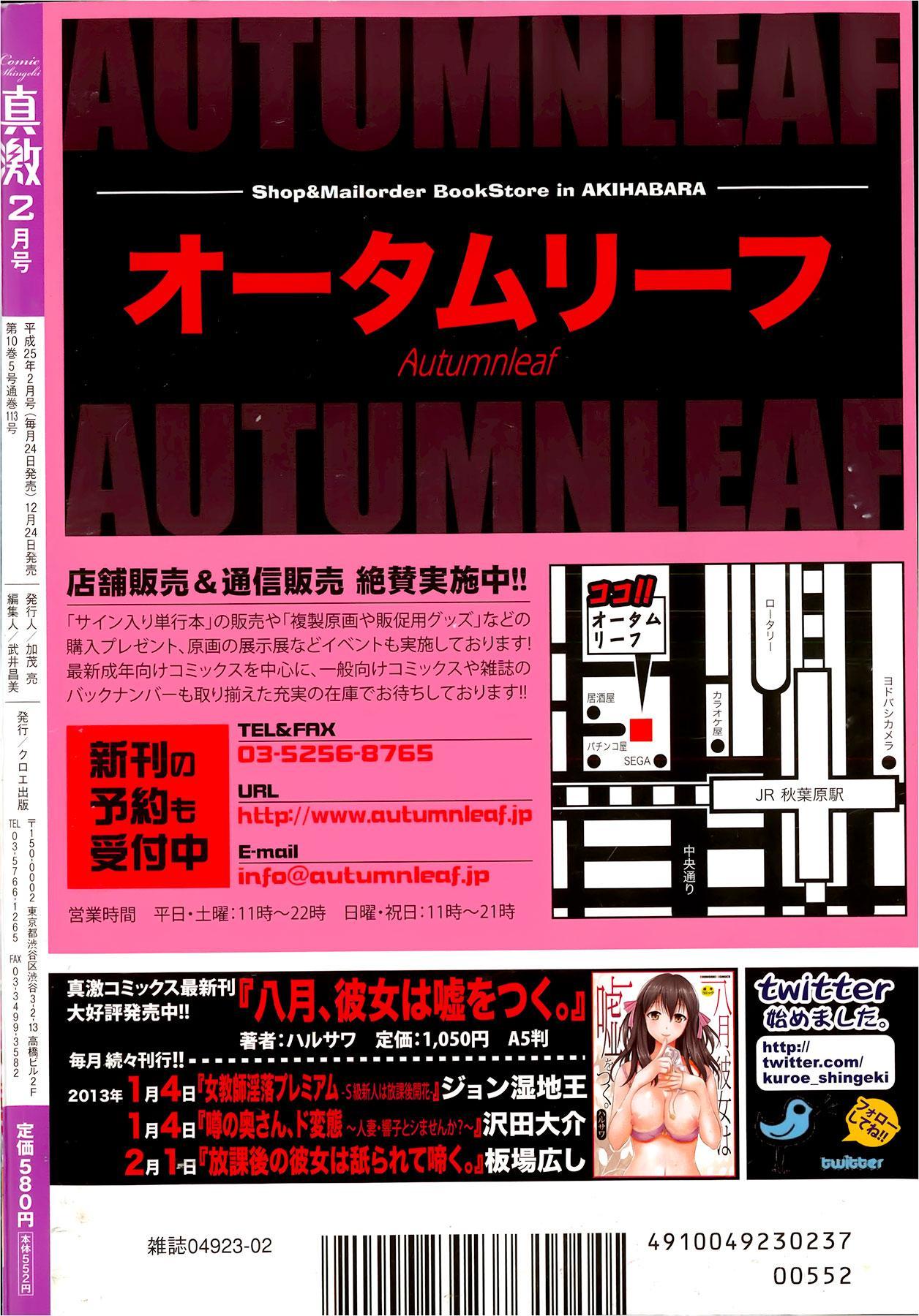 COMIC Shingeki 2013-02 379
