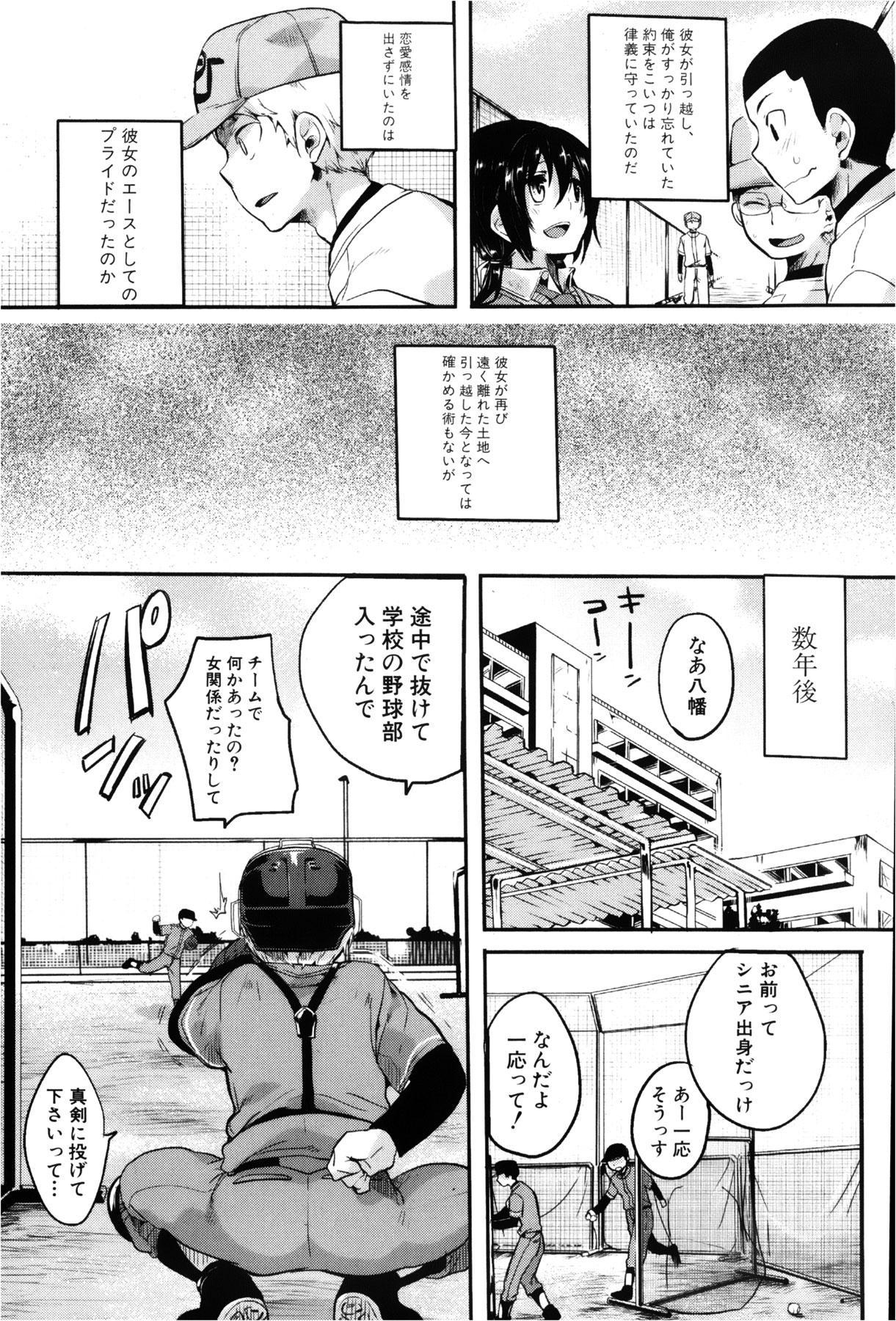 COMIC Shingeki 2013-02 60