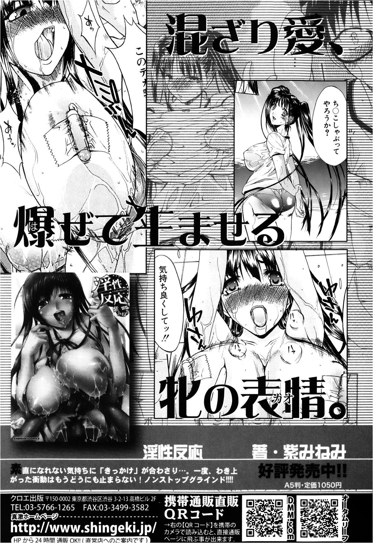 COMIC Shingeki 2013-02 63