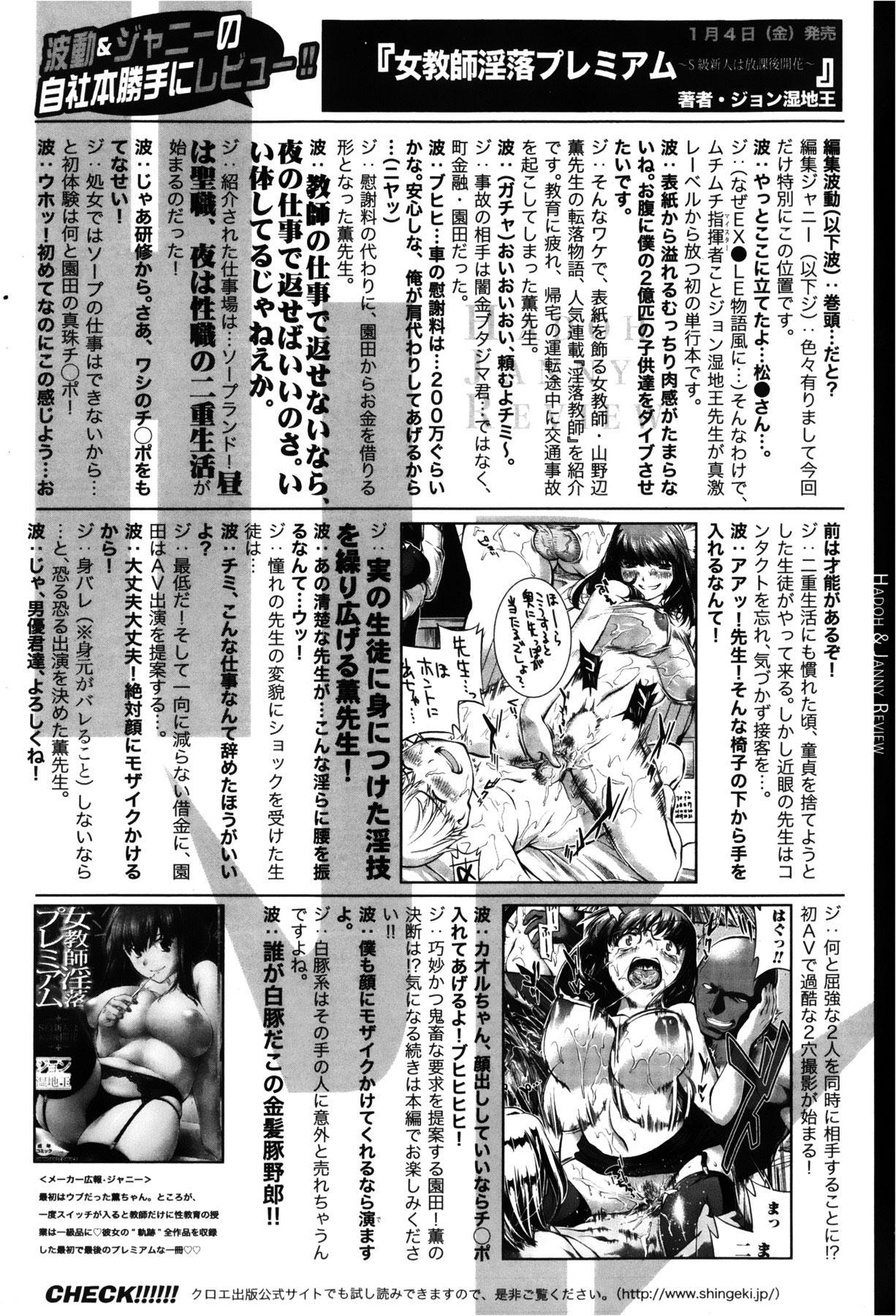 COMIC Shingeki 2013-02 6