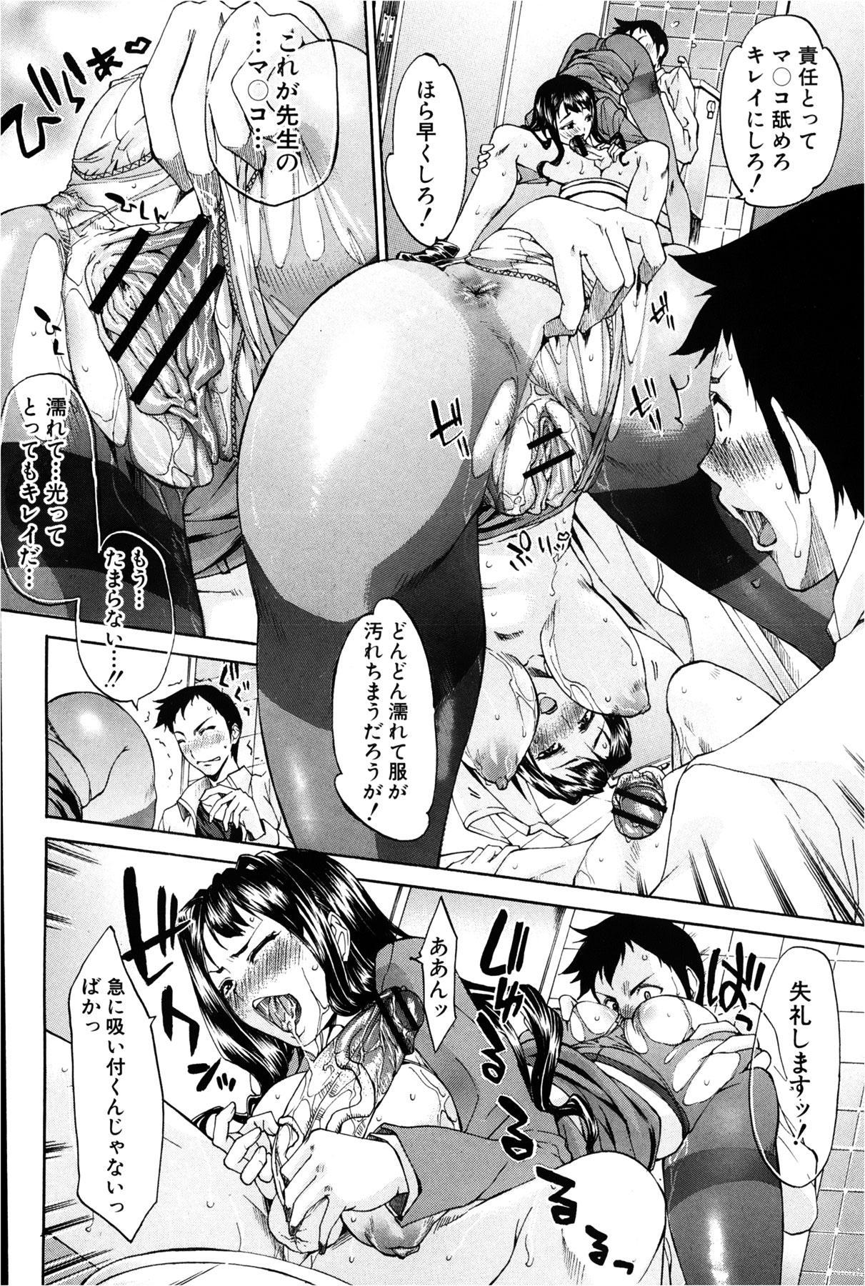 COMIC Shingeki 2013-02 75