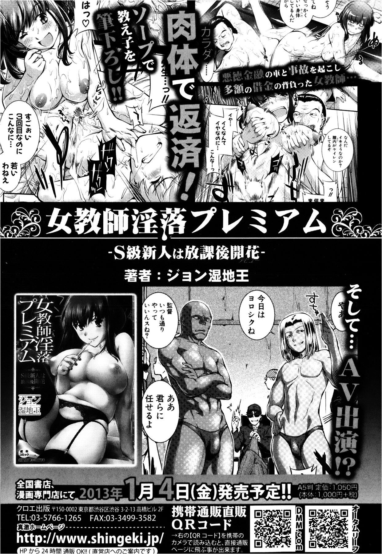COMIC Shingeki 2013-02 7