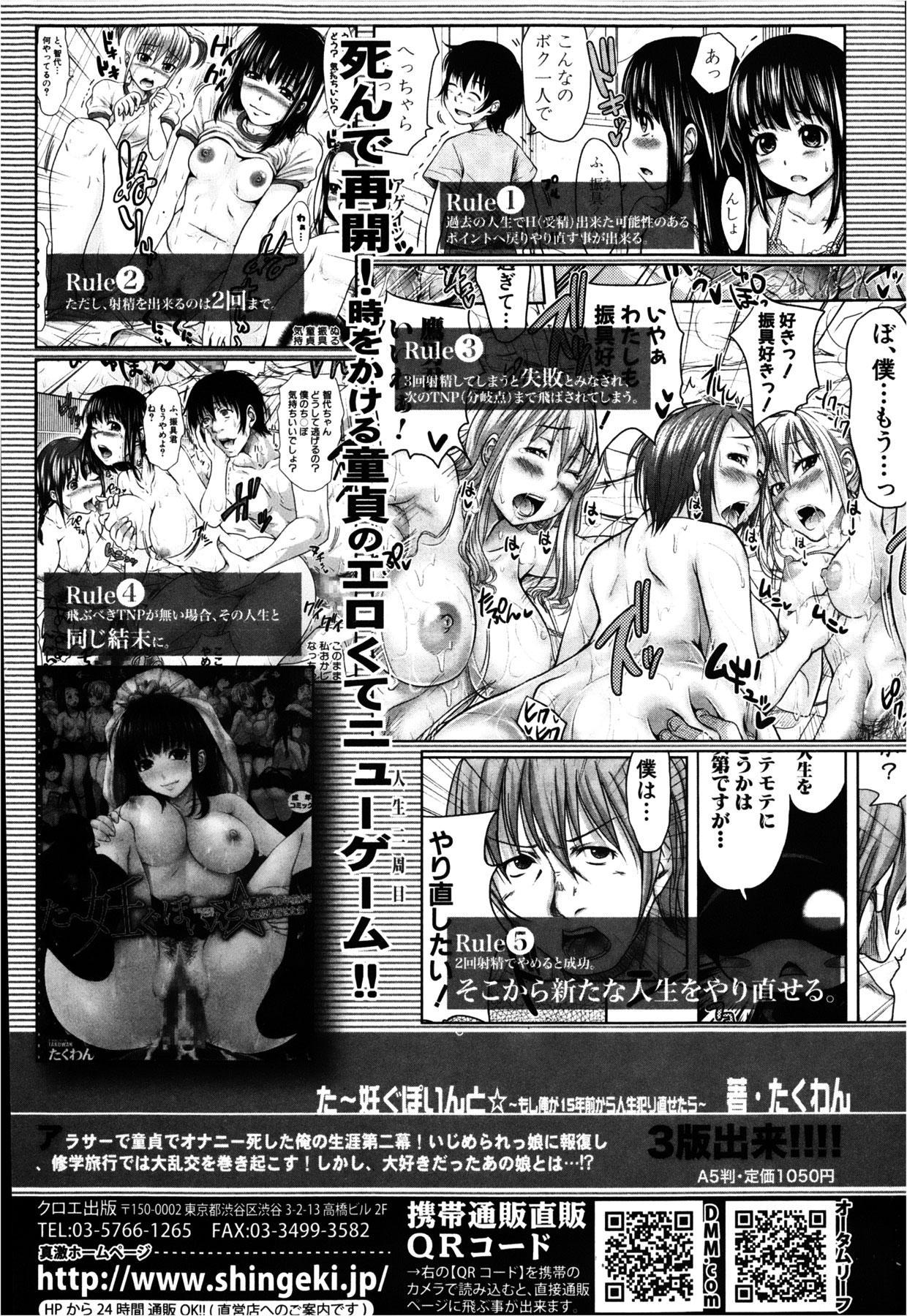 COMIC Shingeki 2013-02 89