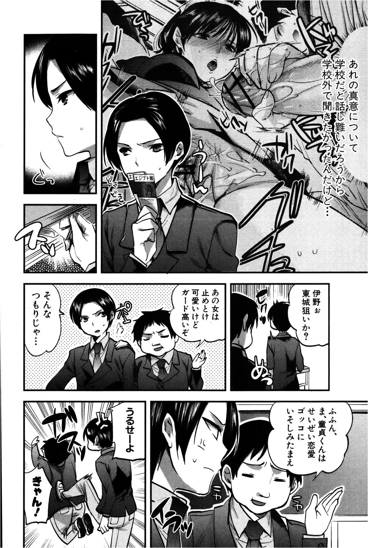 COMIC Shingeki 2013-02 93