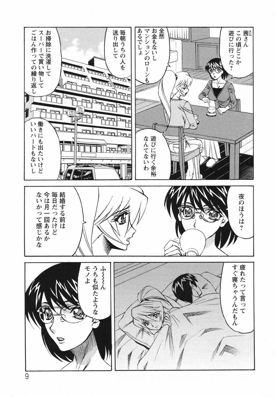 Kyonyuu Wakazuma Nakadashi Club 12