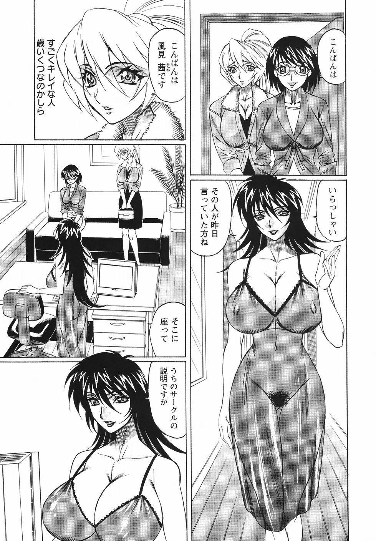 Kyonyuu Wakazuma Nakadashi Club 14