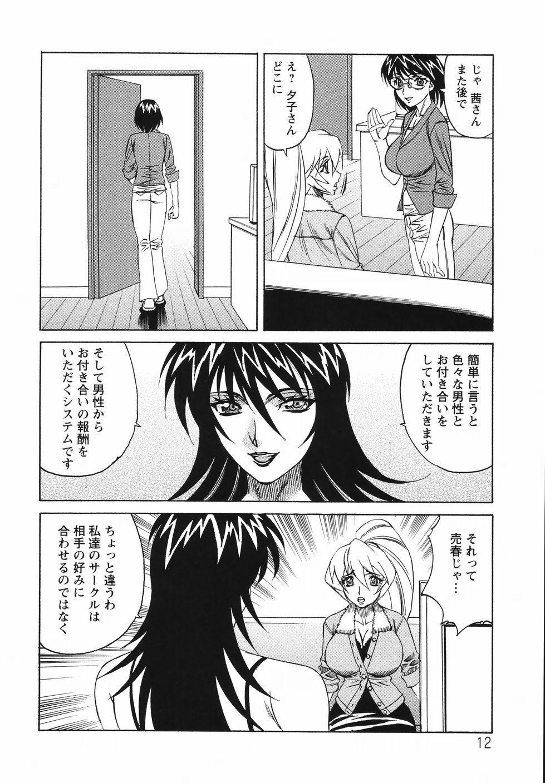 Kyonyuu Wakazuma Nakadashi Club 15