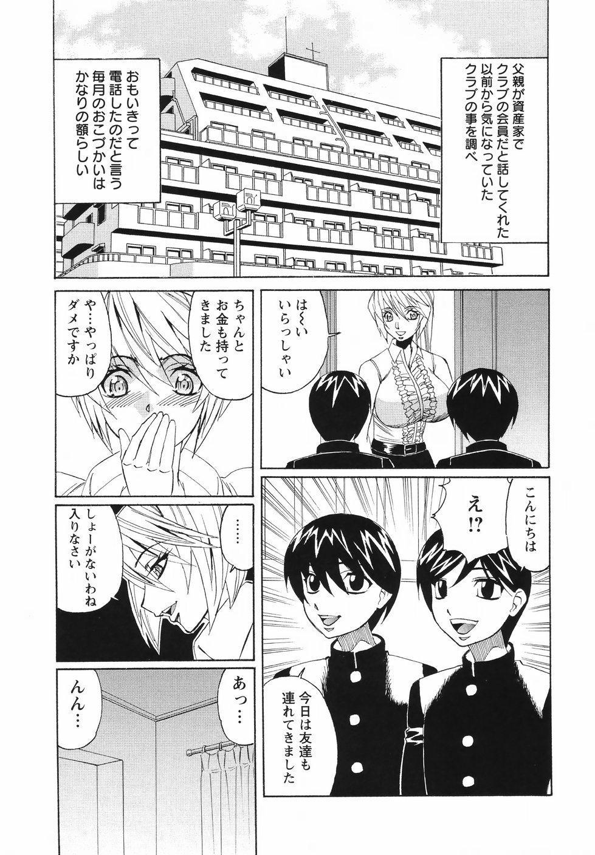 Kyonyuu Wakazuma Nakadashi Club 160
