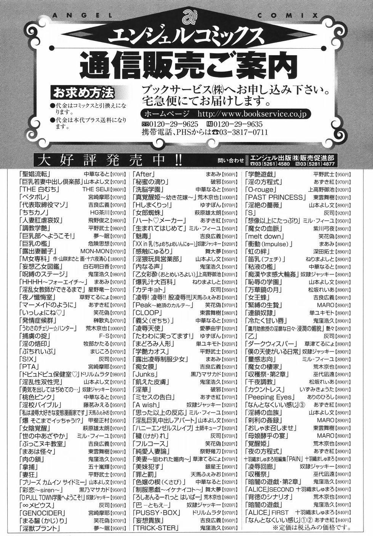 Kyonyuu Wakazuma Nakadashi Club 190