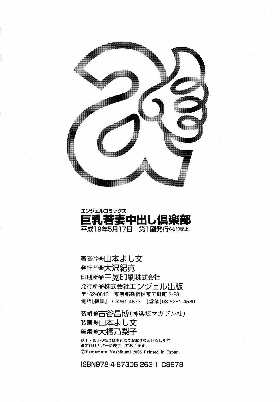 Kyonyuu Wakazuma Nakadashi Club 191
