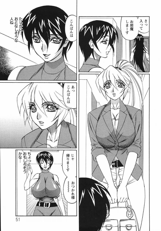 Kyonyuu Wakazuma Nakadashi Club 54