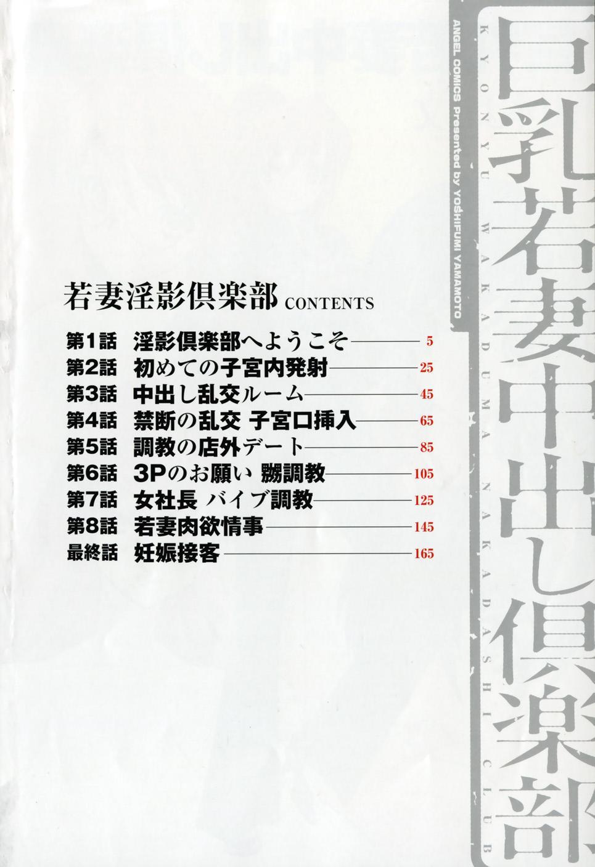 Kyonyuu Wakazuma Nakadashi Club 7