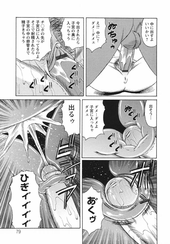Kyonyuu Wakazuma Nakadashi Club 82
