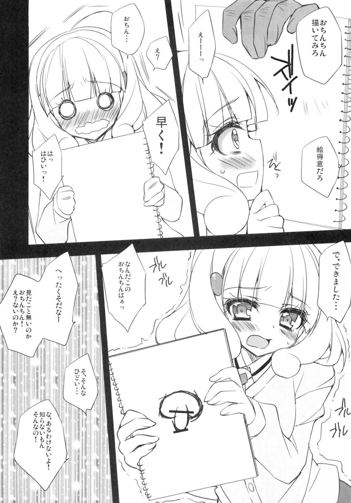 Yayoi-chan to Ojisan no Peace na Hibi 4