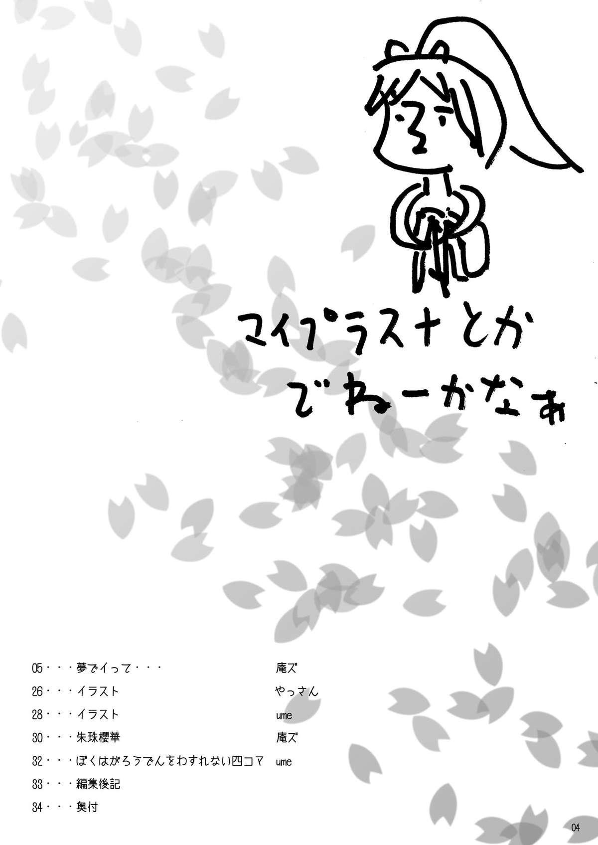 Scarlet Dancing Cherry Blossom 2