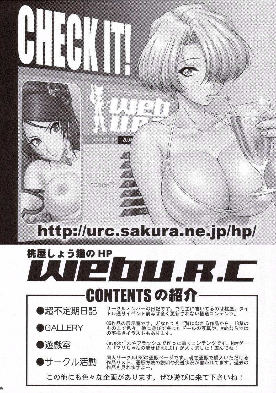 Rikuson-chan to Fude 34