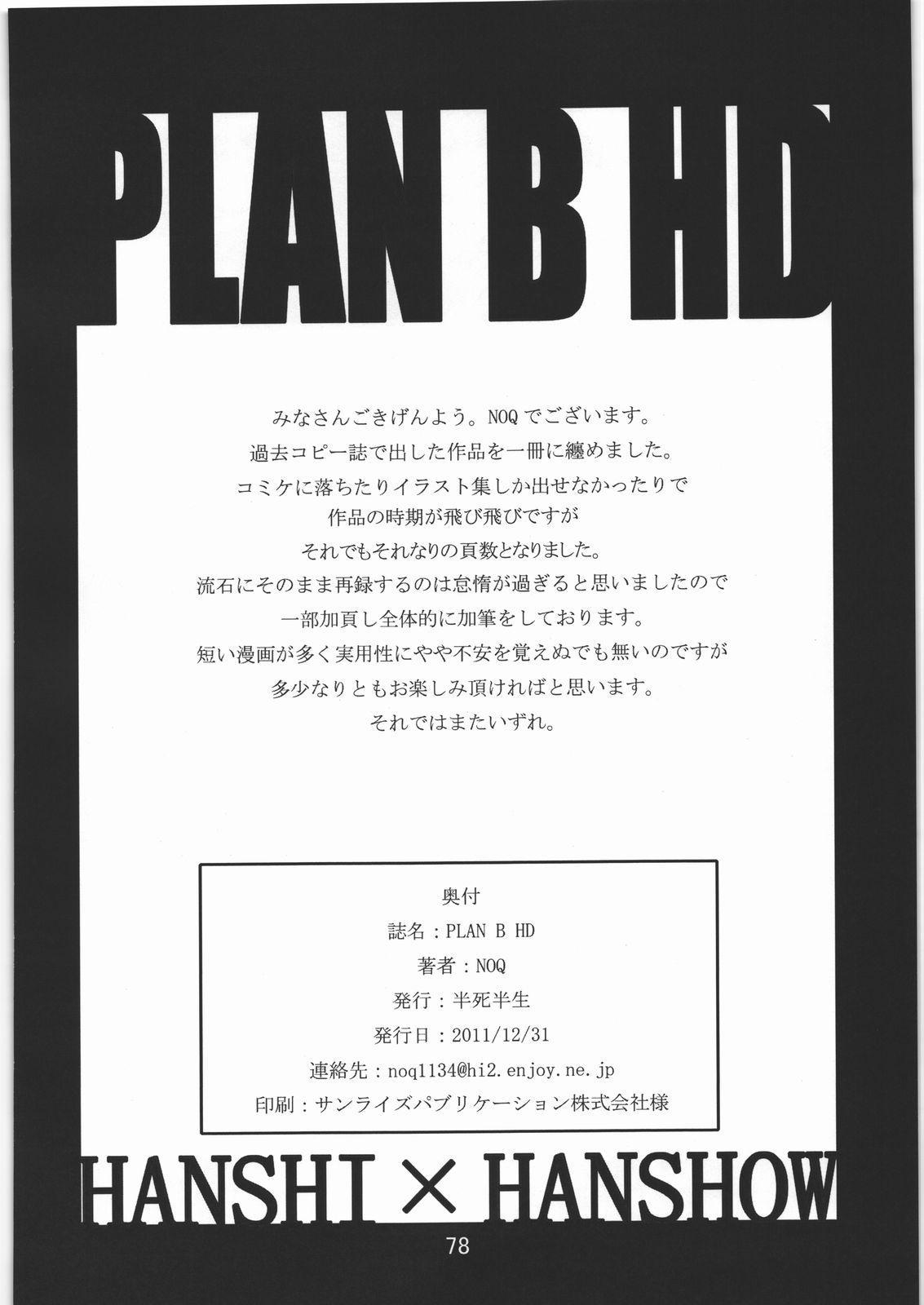 PLAN B HD 76